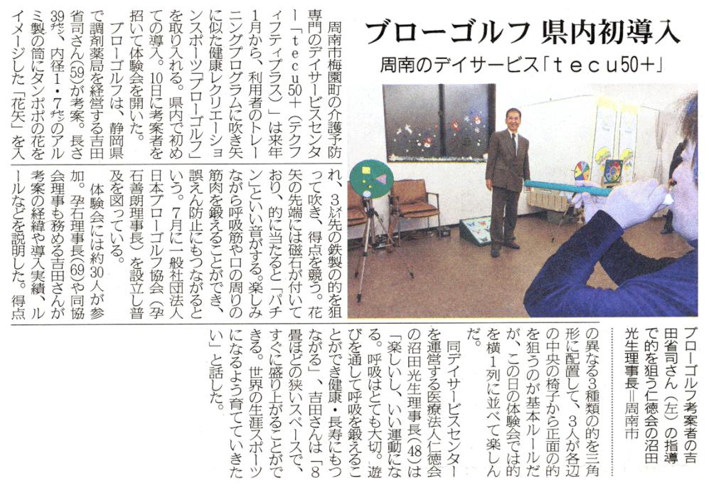 newspaper20121113large_orig