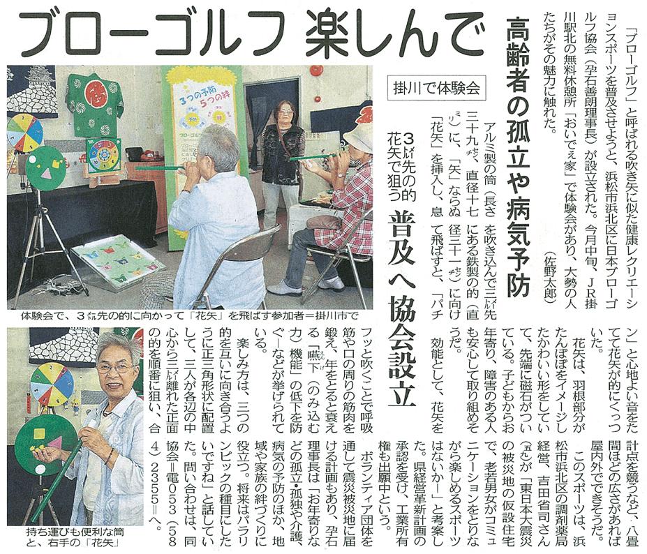newspaper20121020large_orig