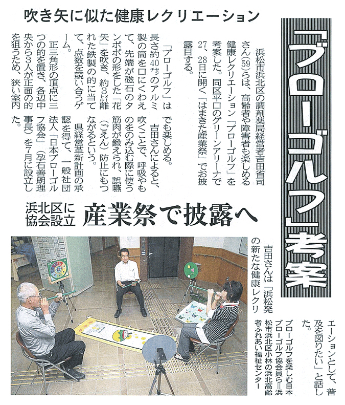 newspaper20121024large_orig